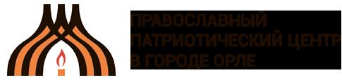 Православный патриотический центр в городе Орле