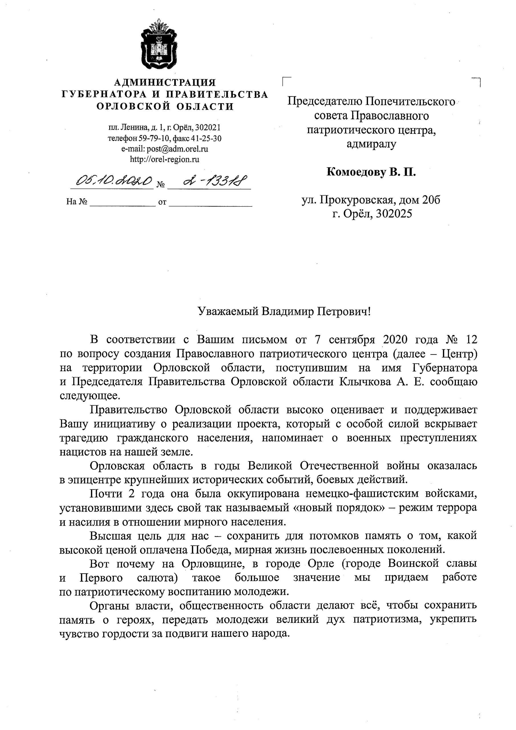 Ответ Администрации Губернатора и Правительства Орловской области на письмо адмирала Комедова В.П
