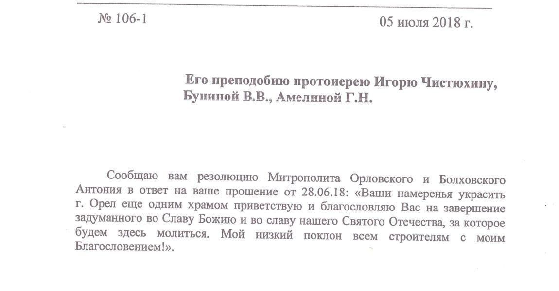 Благословение Митрополита Орловского и Болховского Антония (2016 год)