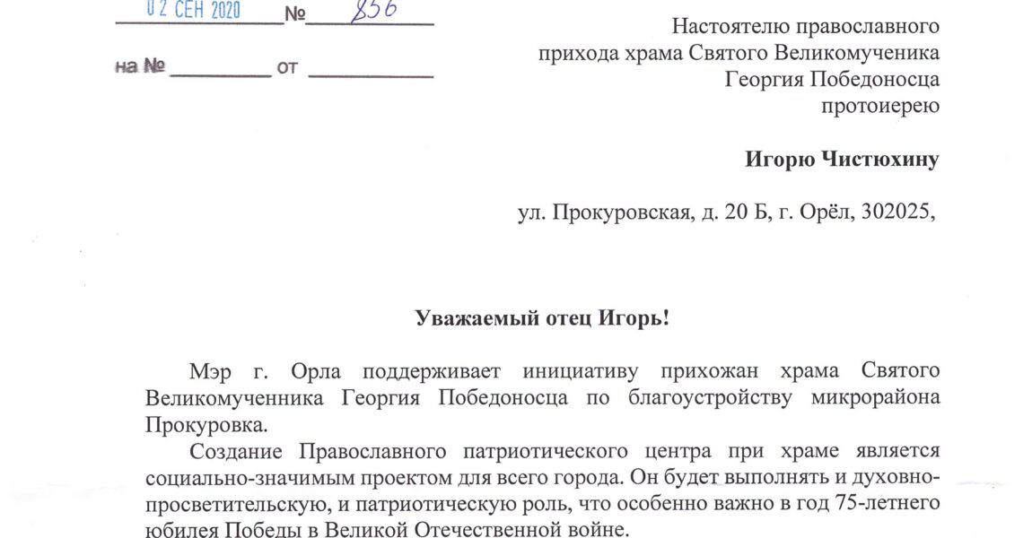 Письмо мэра В.Ф. Новикова в поддержку строительства