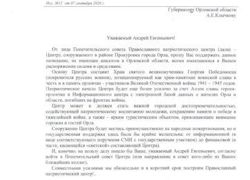 Храм в Орле - письмо Комоедова Клычкову подписанное
