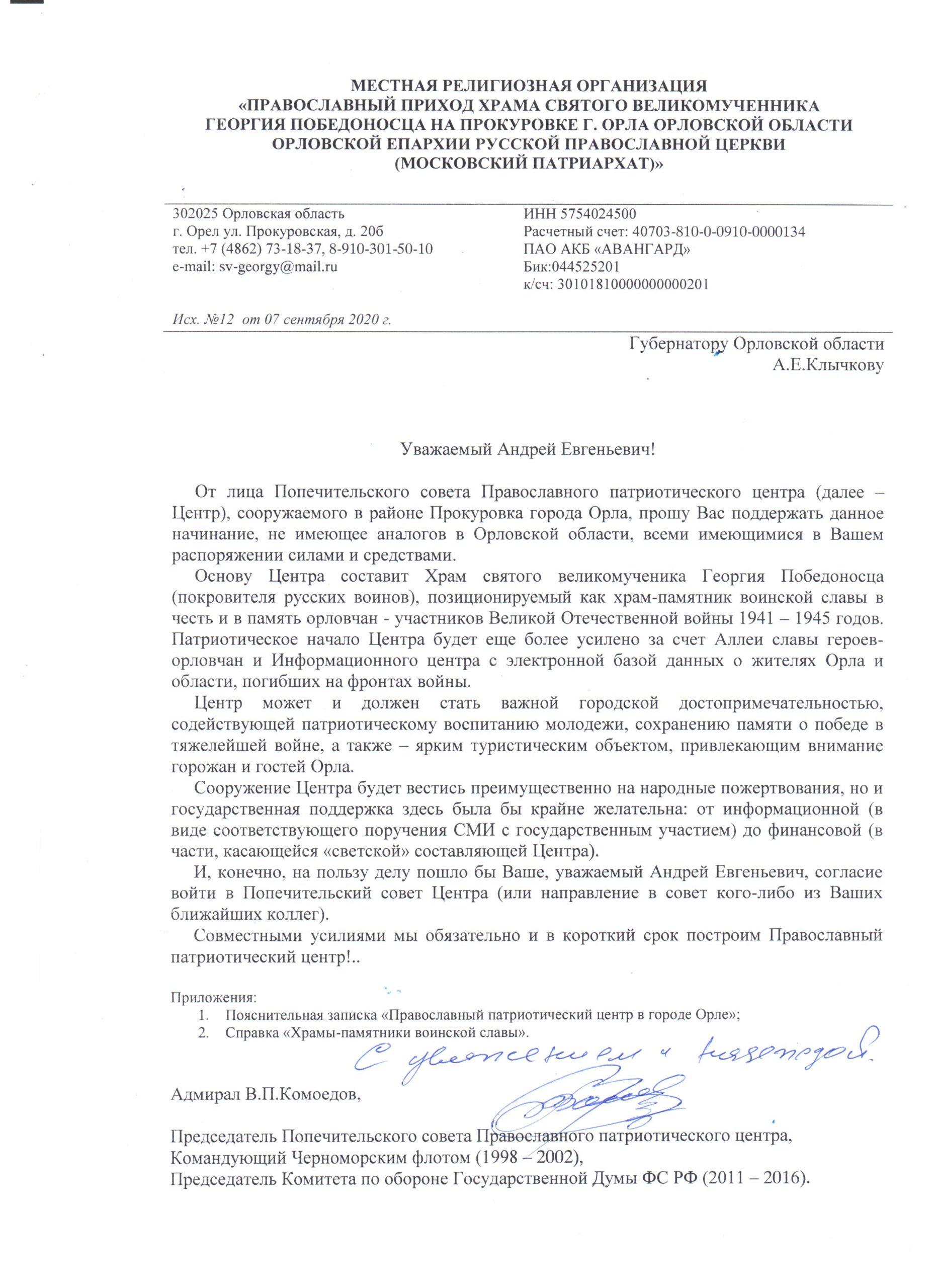 Письмо адмирала Комоедова В.П., председателя Попечительского совета Православного патриотического центра, губернатору Орловской области А.Е.Клычкову