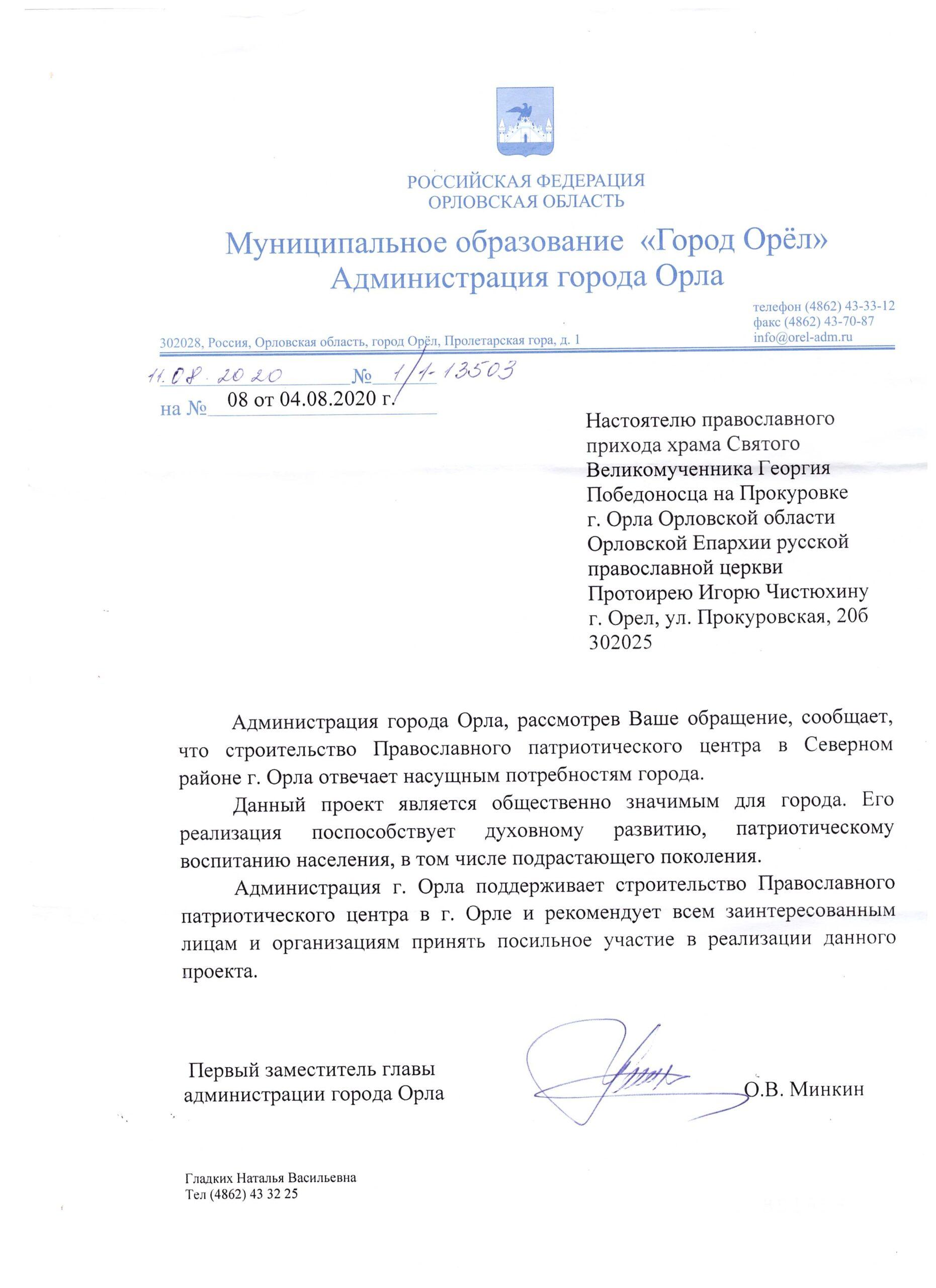 Письмо первого заместителя главы администрации города Орла О.В.Минкина