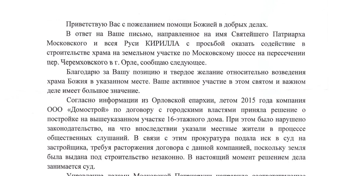 Письмо Управления делами Московской Патриархии в поддержку строительства храма