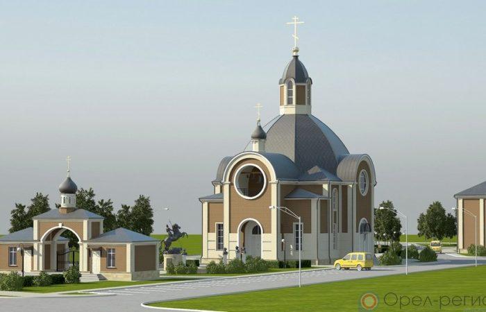 В Орле на Прокуровке появится Православный патриотический комплекс с храмом Святого великомученика Георгия Победоносц